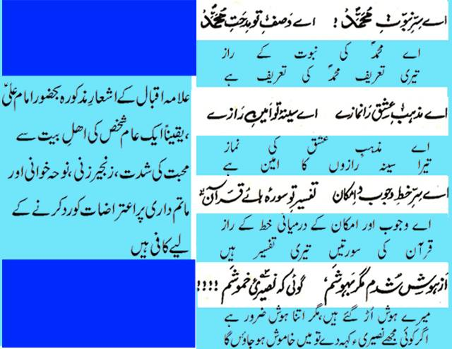 Ya Hussain Karbala Allama Iqbal and Ahlul...