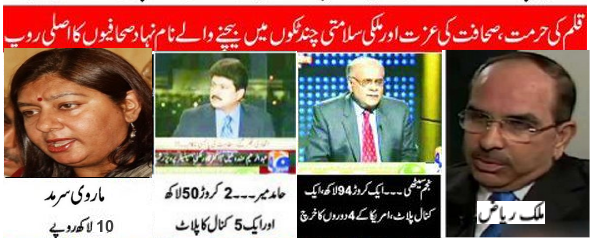 Malik riaz not najam sethi is the caretaker chief minister of punjab altavistaventures Gallery