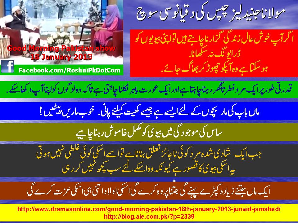 Junaid Jamshed on Nida Yasir's show
