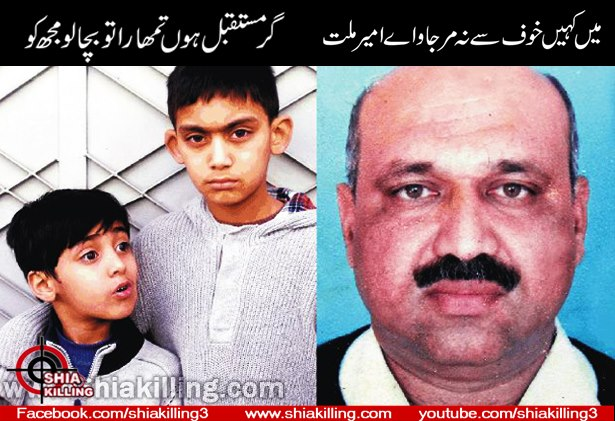 Will Pakistani State provide justice to Malik Jarrar Hussain's children?