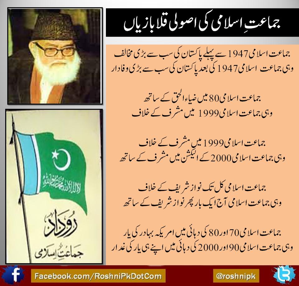 Jamaat Islami 2