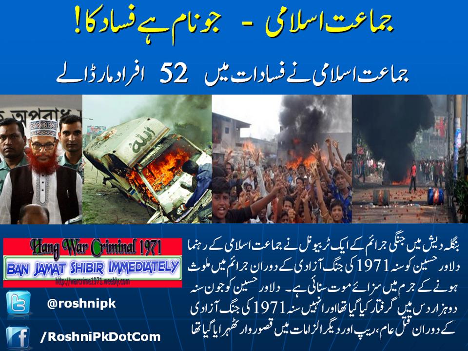 Jamaat Islami 3