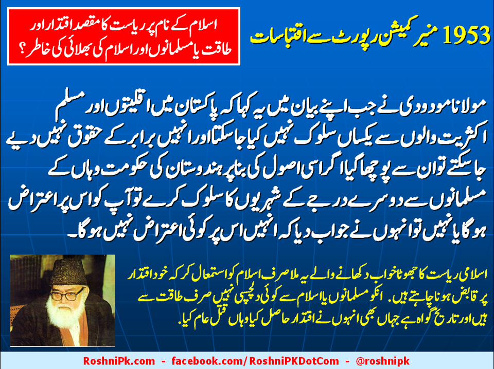 Jamaat Islami 6