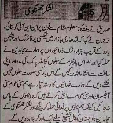 Lashkar-e-Jhangvi-Takfiri-Fatwa-calling-for-open-violence-against-Shia-in-Muharram-2012