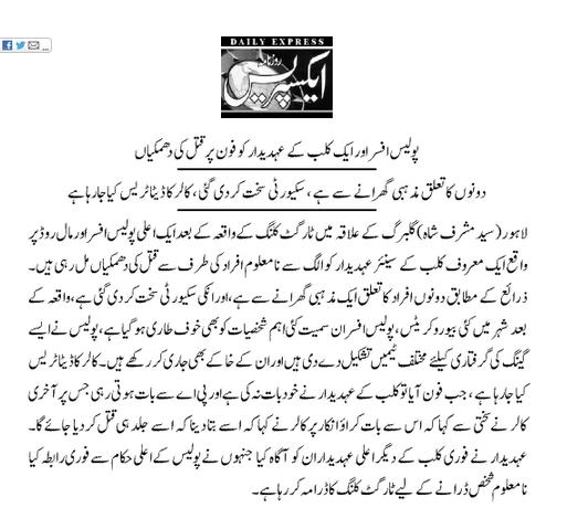 http://www.express.com.pk/epaper/PoPupwindow.aspx?newsID=1101782578&Issue=NP_LHE&Date=20130313