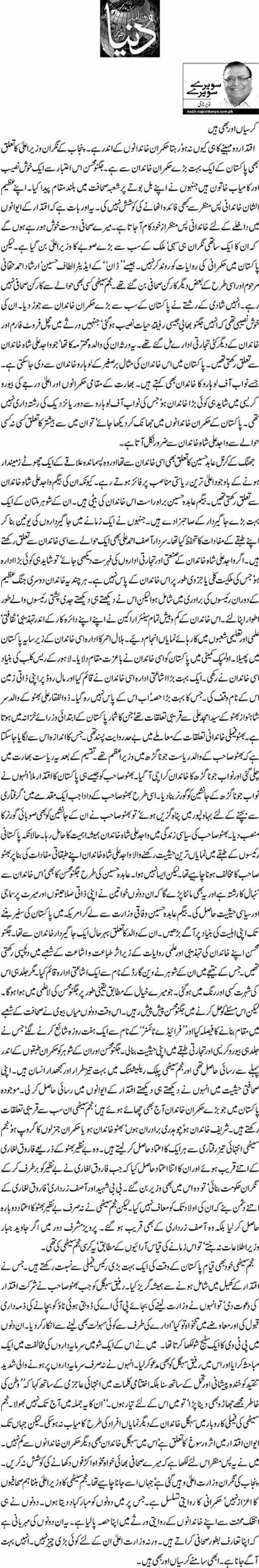 Source: http://e.dunya.com.pk/colum.php?date=2013-03-28&edition=LHR&id=6592_98275084