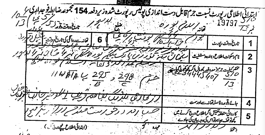 Copy of the police report.