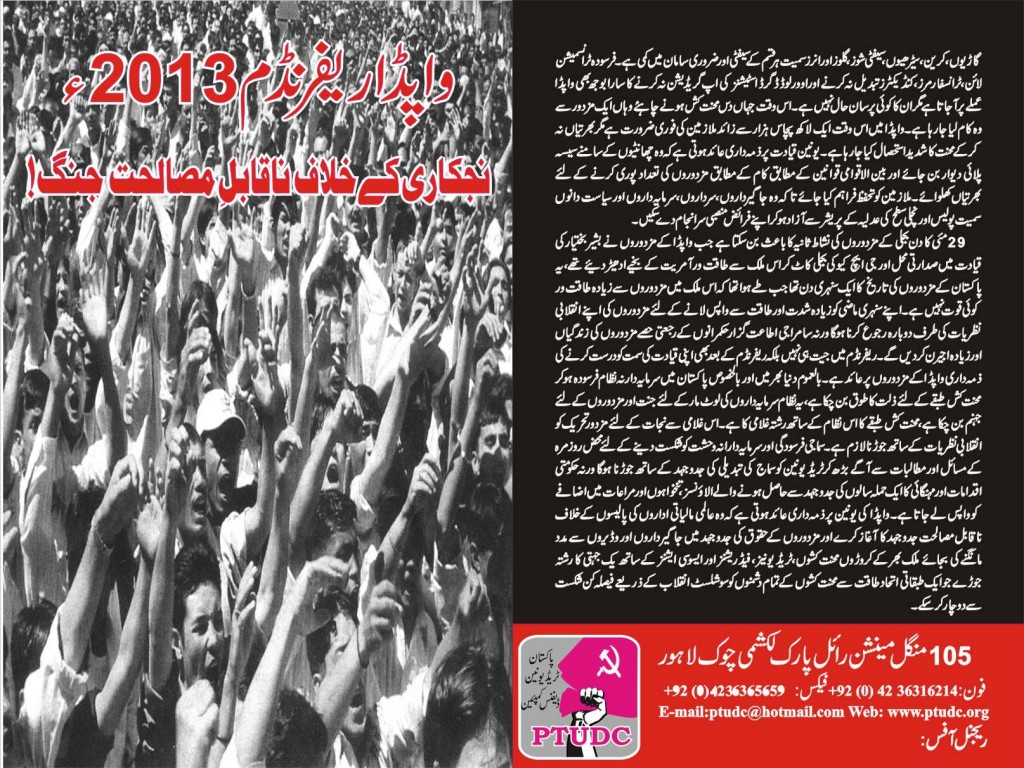 Wapda-referrendum-2013-leaflet-cover