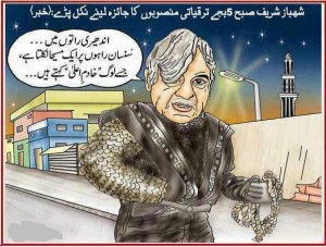 Khadim-e-Aala-Punjab-Shahbaz-Sharif-Funny-Cartoon-Pictures40908419_2012111643557