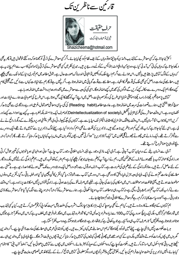 Article by Shaizi-Tauseef