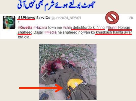 Lies about Hazara Town Killer