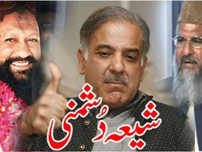 Shahbaz-Sharif-Malik-Ishaq