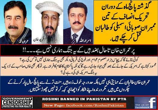 3 PTI killed by taliban