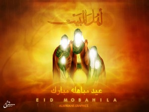eid_e_mubahila_by_hasanrizvi-d5krbid