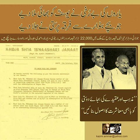 Jinnah khoja shia roshni