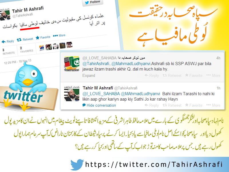 Tahir Ashrafi and ssp