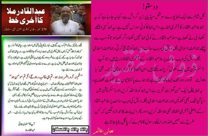Abdul Qadir social media Zoak e tanqeed