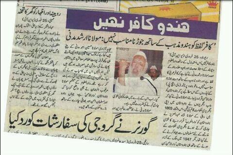 Hindus are not Kafir per deobandis