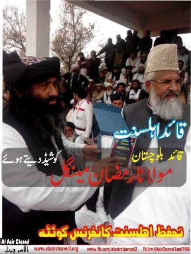 ASWJ Baloch 1