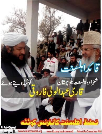 ASWJ Baloch 2