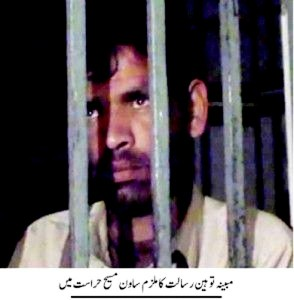 Sawan-Masih-accused-of-Blasphemy-294x300