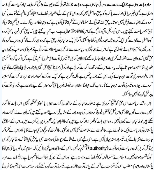 khurshid nadeem 5 March 2014