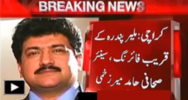 Breaking-Hamid-Mir-injured-by-firing-by-unknown-people-in-Karachi-620x330