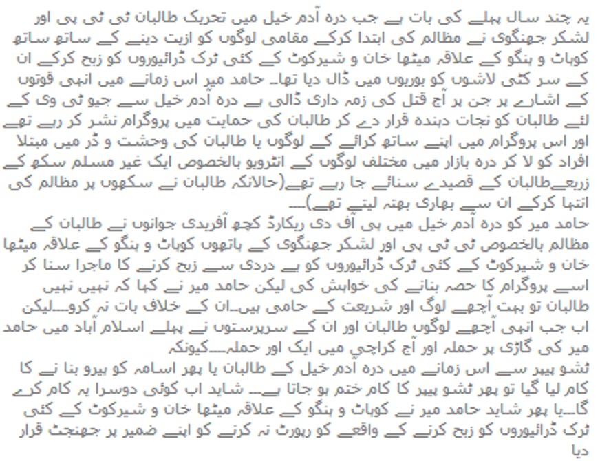 Hamid Mir Mystery