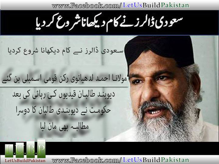 Mullah lidhanvi in parliament
