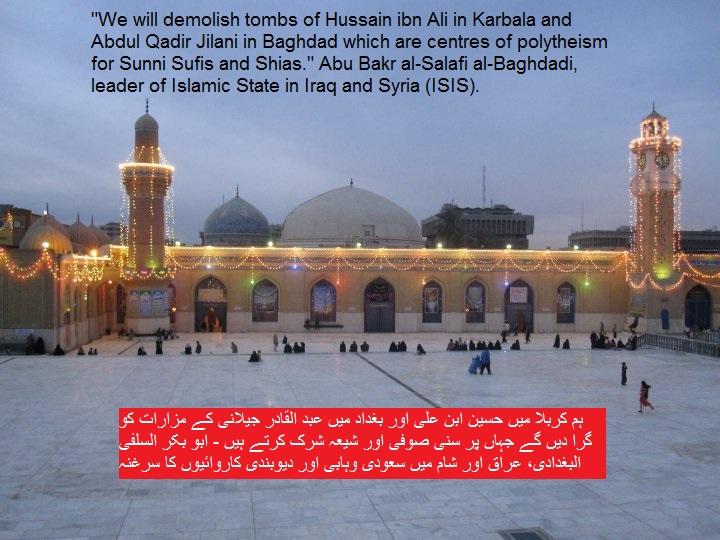 Salafi deobandi jihadis in iraq want to demolish hazrat abdul qadir salafi deobandi jihadis in iraq want to demolish hazrat abdul qadir jilanis shrine before marching to karbala by laleen ahmad altavistaventures Images