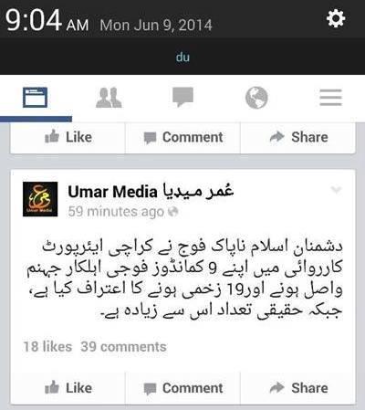 Umar media
