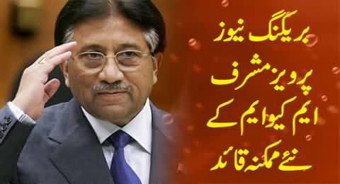 pervez-musharraf-may-be-acting-chief-of-mqm-in-the-absence-of-altaf-hussain