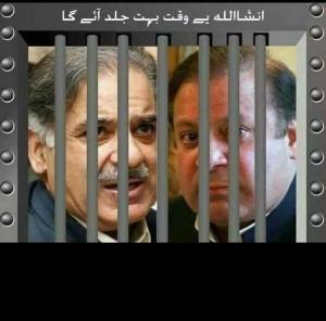 sharareef Jail