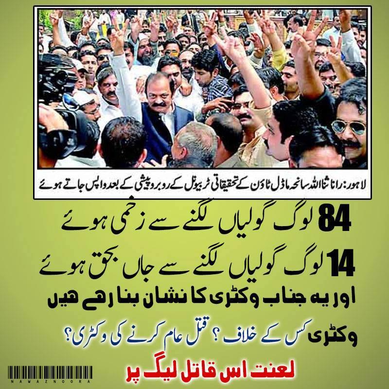 Rana victory