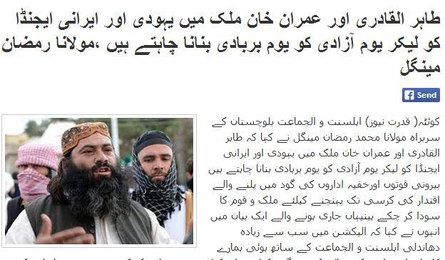 """Ramzan Mengal, Balochistan Leader of Banned terrorist outfit, ASWJ-LeJ maligning the PAT-PTI rally as a """"Persian and Jewish Conspiracy"""".  And this same Ramzan Mengal was fervently defended by Pakistan's Elitest Liberals when he lead the funeral prayers of Khair Bux Marri"""