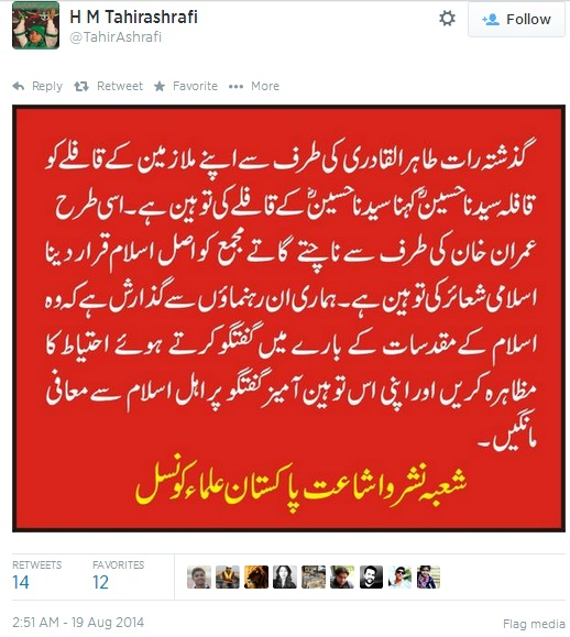 Deobandi Supremacist Tahir Ashrafi of the Pakistan Ulema Council aka Deobandi Ulema Council providing his sectarian bias against the PAT-PTI march.  When PAT-PTI highlighted the tyrannical role of Yazid Bin Muawiya, the murderer of the Holy Prophet's family, they cleared touched a cord amongst those who venerate Yazid.