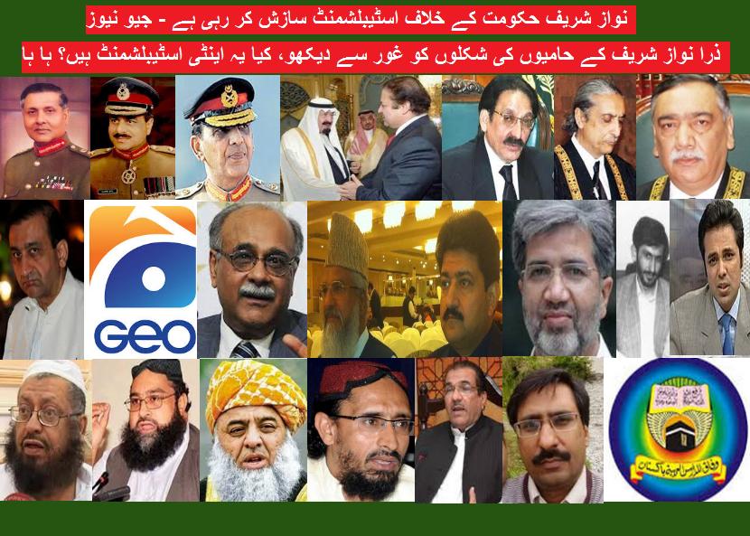 anti-estab haha urdu