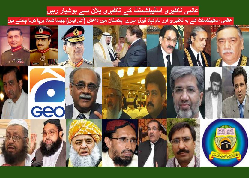 takfir estab urdu