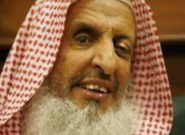 The Grand Mufti of Saudi Arabia who is blind in one eye