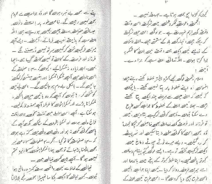 sunehri chatan - anti christian