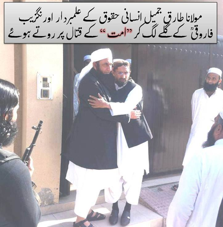 Two Deobandi leaders embracing after bailing out one of their own from the same law that they misuse to lynch targeted communities like Christians, Shias and Ahmadis