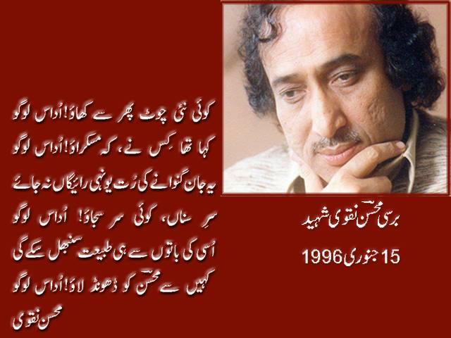 برسی محسن نقوی