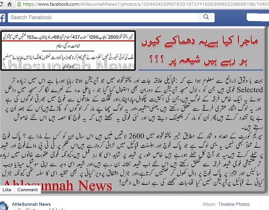 ASWJ and Ludhyanvi's dangerous propaganda against Pakistan army