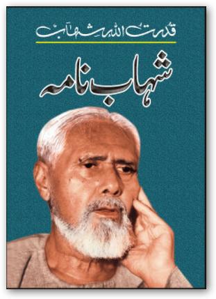 Shahab-Nama-by-Qudratullah-Shahab