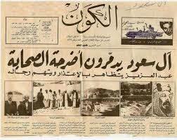 آل سعود کی تباہ کاریاں