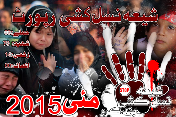 Shia-genocide-report-May-2015-Cover-Sieze-PIC