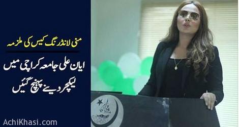 ayyan-ali-lecture-at-karachi-university-jamia