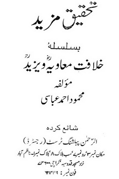 Tahqeeq Mazeed Khilafat o Muawia o yazeed