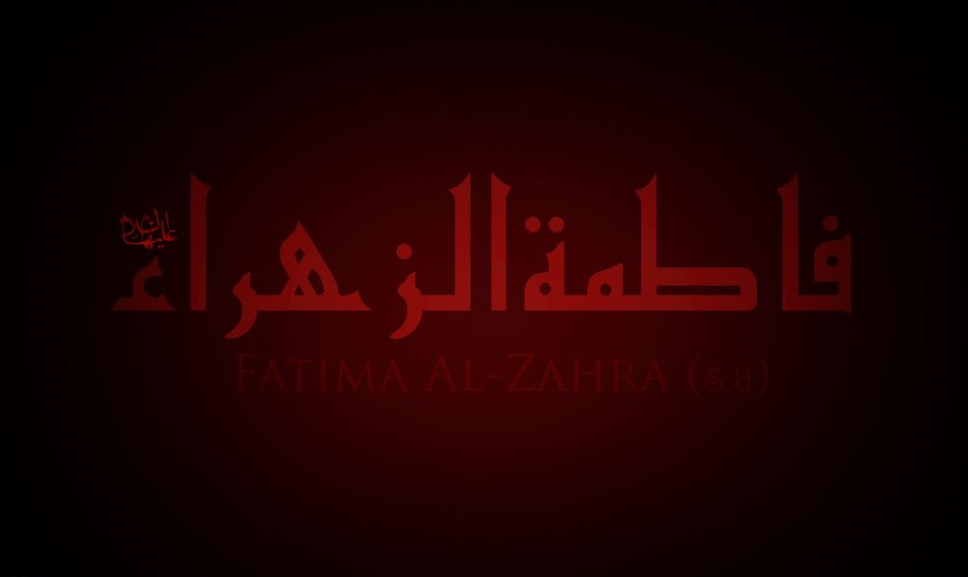Name-Of-Syeda-Fatima-s.a-Wallpapers