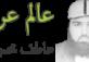 ہم لونڈیاں نہیں ہیں – عاطف محمود
